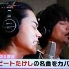 【コラム】名曲「浅草キッド / ビートたけし」 菅田将暉&桐谷健太のカバーに期待! 小説から歌詞も紐解く