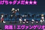 【プレイ動画】逃げちゃダメだ★3 発進!エヴァンゲリオン