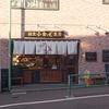 【経堂グルメ】小倉庵本店で東京一のたこ焼きと出会う