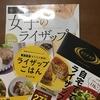 ライザップのごはん本を買って、糖質制限から普通の食事に戻す方法を研究中