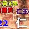 【PS4】仁王のDLC第3弾、『元和偃武』を、 全クリ目指して、初見で一気に攻略しました(無事に全クリ)!サブミッションもすべて攻略後、仁王の道の攻略も開始!【NIOH/戦国アクション】