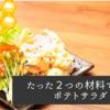 【ポテトサラダにはちみつ】材料たった2つで作るポテトサラダ