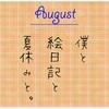 Monthly Letter『8月謎〜僕と絵日記と夏休みと〜』の感想