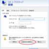 リモートデスクトップ接続(RDP)