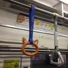 そうにゃん吊り革in9000系9704F