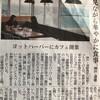 神戸・須磨海岸のヨットハーバーにカフェ開業、楽しみが増えました!