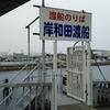 岸和田渡船