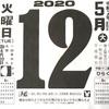 5月12日(火)2020 🌗 4月20日