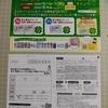 【20/07/31】富士薬品 花王 環境にいいものを買おうキャンペーン【レシ/はがき*パルなび】