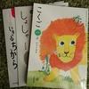 新小学1年生の教科書