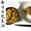 【時短】男子学生が作る毎日自炊生活「二十日目」誰でも簡単に羽根つき餃子が作れる!?