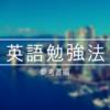 英語と中国語を話す筆者が実践している、オススメの英語勉強法〜参考書編〜
