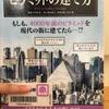 『ピラミッドの建て方』監修 中川武