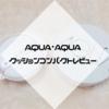 国産オーガニックコスメ AQUA・AQUAクッションコンパクトレビュー