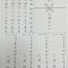 美文字をまた練習してみる  25日目