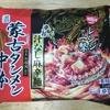 新発売の冷凍麺「セブンプレミアム 蒙古タンメン中本 汁なし麻辛麺」を食べてみた