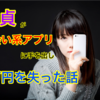 童貞が出会い系アプリに手を出し3万円を失った話