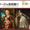 大エルミタージュ美術館展(オールドマスター 西洋絵画の巨匠たち)