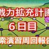 【刀剣乱舞】戦力拡充計画6日目!捜索演習周回結果 #30