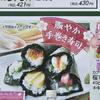 デザイン 図形使い 手巻き寿司 扇形 ピンク マミーマート 3月1日号