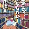 【ReaJoy裏話】織流記事の書き方講座 『図書室で暮らしたい』