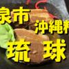 【絶品】紅芋コロッケ、衣はサクサクで中は甘い紅芋あん、沖縄家庭料理の店「琉球」(大阪府和泉市)