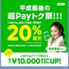 平成最後の超Payトク祭がはじまります!!