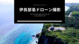 伊良部島の綺麗な海をドローンで撮影