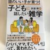 おととい買った本「子どもに話したい雑学」