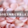【全種類】市販の抗生物質・抗菌剤を紹介します【飲み薬はない・代用薬もない】