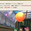 テンの日情報【公式】より 2019/08