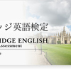 【ケンブリッジ英検(FCE、CAE)独学で合格!?】傾向と対策、勉強方法について