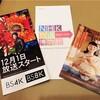 NHK放送博物館に行ってきた/愛宕山8Kシアターも堪能