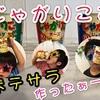 【じゃがりこ・レシピ】チビーズがポテサラ作りに挑戦!
