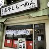 瀬戸内煮干しラーメン 麺匠春晴 緑井店(安佐南区)特製濃厚煮干しつけ麺冷