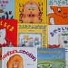 【おすすめ絵本10選】3歳に読み聞かせした絵本*30*