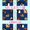 彩り豊かな「MUGEN∞能」公演@京都観世会館 10月17日