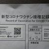 ワクチン接種とパソコン購入