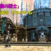 【FF14】第5部1章「闇の戦士②」 5.0メインストーリーを振り返る