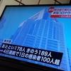 夜だるま速報/東京都内で新たに190人以上の感染確認…4日連続で最多更新の見通し