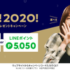 LINEモバイル、「GoGo!2020!5,050円相当プレゼントキャンペーン」開催中!