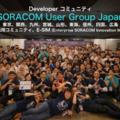 2019年4月のSORACOM UG (ユーザーグループ) のご案内