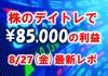 たった1日で8万円⁉ 爆益したデイトレ結果を全銘柄含め公開します!【8/27(金)レポ】