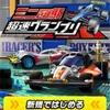 【ゲームアプリ】ミニ四駆超速グランプリ【お懐かし】