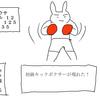 【キックの魅力】㉕まるでドラクエ!?レベルアップ 細かすぎて伝わらないキックボクシング楽しさ・素晴らしさ