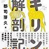 郡司芽久「キリン解剖記」書評と感想:キリンが好きになる一冊