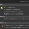 Outlook の「過去のイベントのアラームを自動的に閉じる」オプション