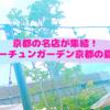 京都の名店が集結!フォーチュンガーデン京都の夏祭り