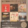 【351】古くて素敵なクラシック・レコードたち(読書感想文97)
