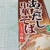 あごだし中華そば、中太平麺